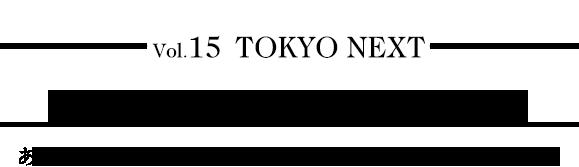 """あなたも感染している? TOKYOファッション  """"定番ウィルス3種""""とは"""