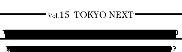 東京・パリ・NY・ロンドン「◯◯費」徹底比較 東京は一番住みやすい?WHO SAYS TOKYO IS THE BEST?