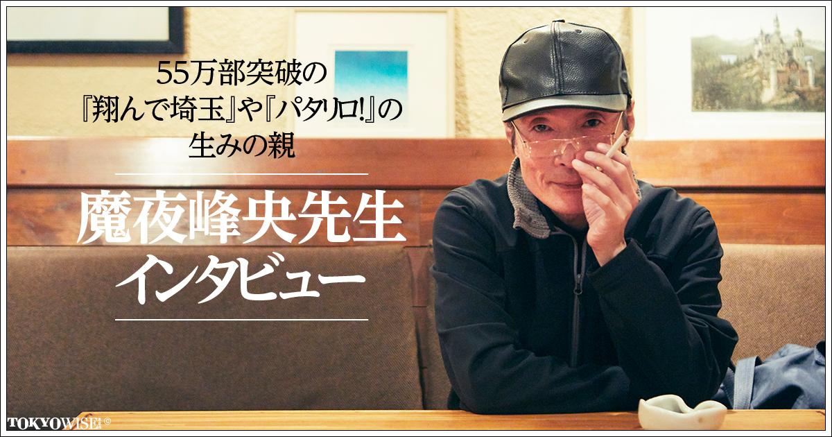 55万部突破の「翔んで埼玉」や「パタリロ!」の生みの親 魔夜峰央先生インタビュー
