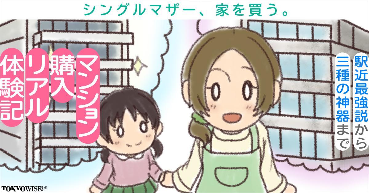 シングルマザー、家を買う。 駅近最強説から三種の神器まで マンション購入リアル体験記 Sweet Home for Single Mother