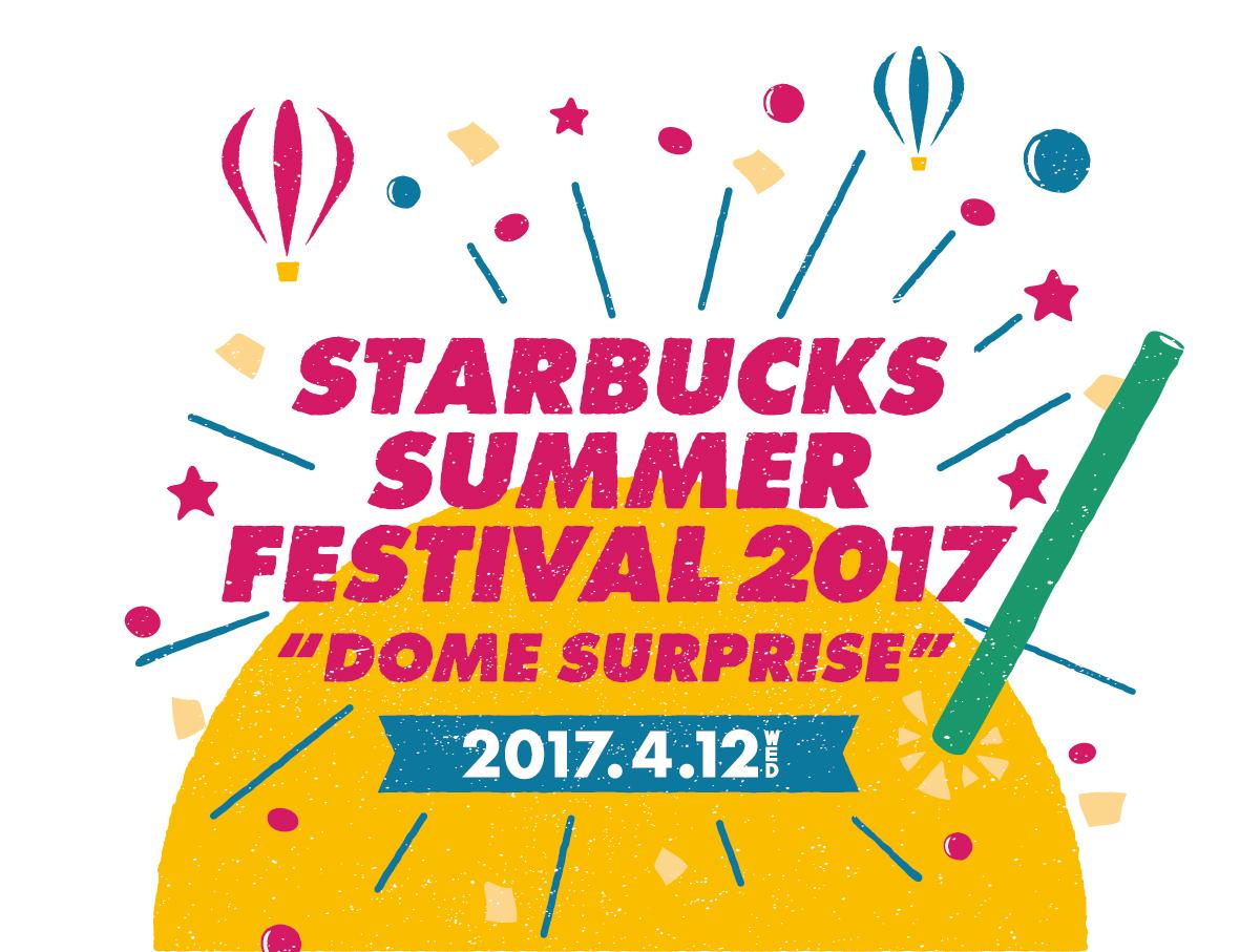 スターバックス初のフェスイベントが4月12日開催!新作フラペチーノも登場