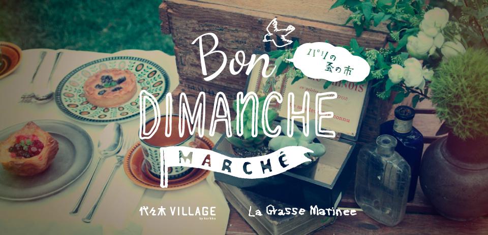 3/11、3/12に代々木VILLAGEで蚤の市「BON DIMANCHE MARCHE」開催