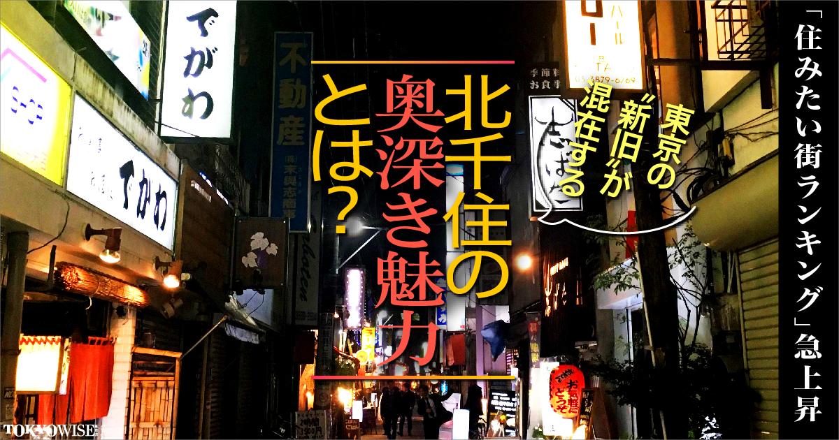 """「住みたい街ランキング」急上昇 東京の""""新旧""""が混在する北千住の奥深き魅力とは? GO! KitaSenju!"""