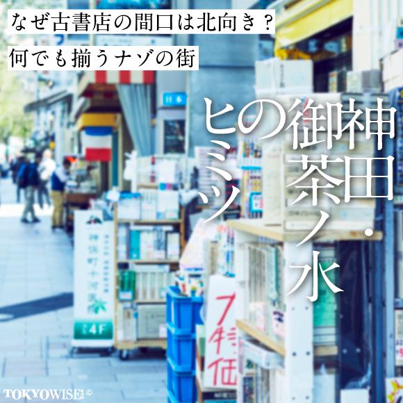 なぜ古書店の間口は北向き? 何でも揃うナゾの街 神田・御茶ノ水のヒミツ KANDA-OCHANOMIZU's Intelligency