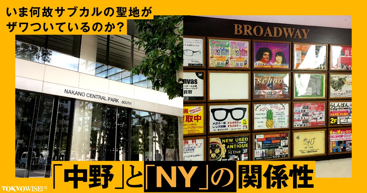 いま何故サブカルの聖地が ザワついているのか? 「中野」と「NY」の関係性 Nakano Otaku Sanctuary