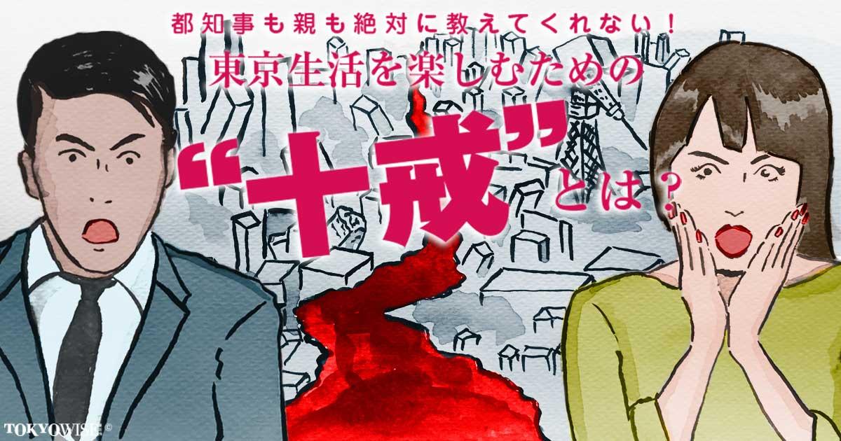 """都知事も親も絶対に教えてくれない!東京生活を楽しむための""""十戒""""とは?"""