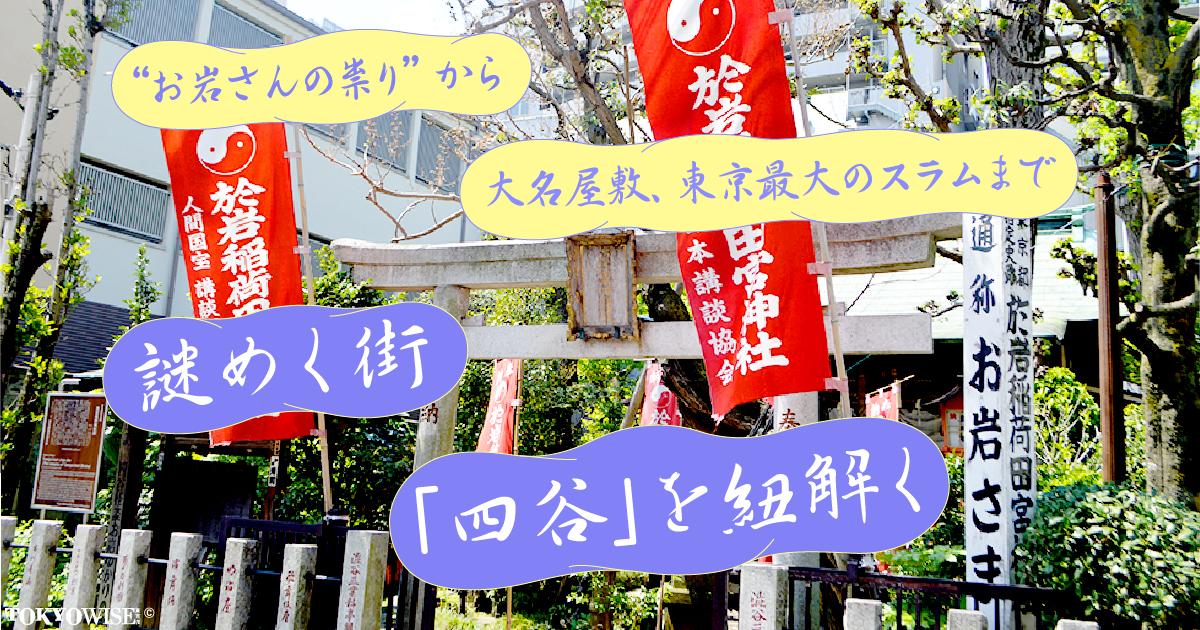 """""""お岩さんの祟り""""から大名屋敷、東京最大のスラムまで 謎めく街「四谷」を紐解く Secret of YOTSUYA"""