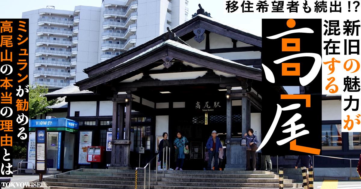 移住希望者も続出!? 新旧の魅力が混在する高尾 ミシュランが勧める高尾山の本当の理由とは TAKAO, Now & Then