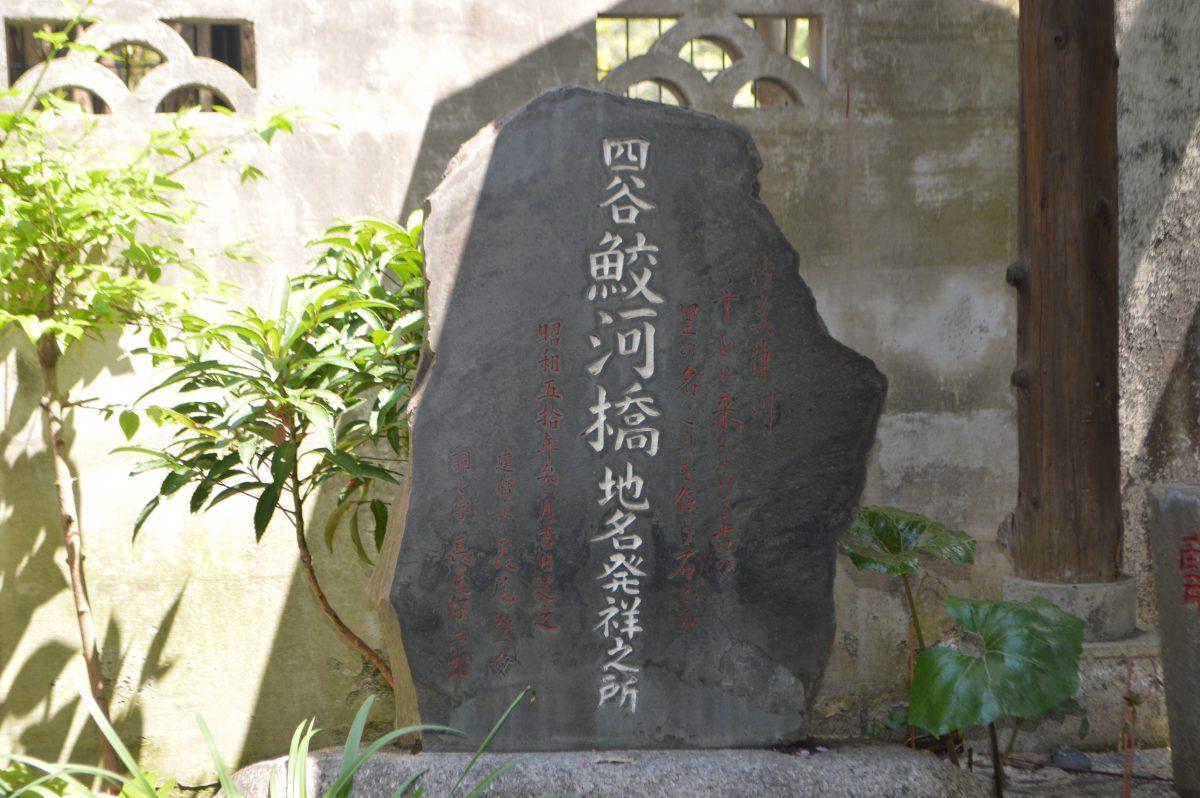 「鮫河橋 地名発祥之所」の石碑