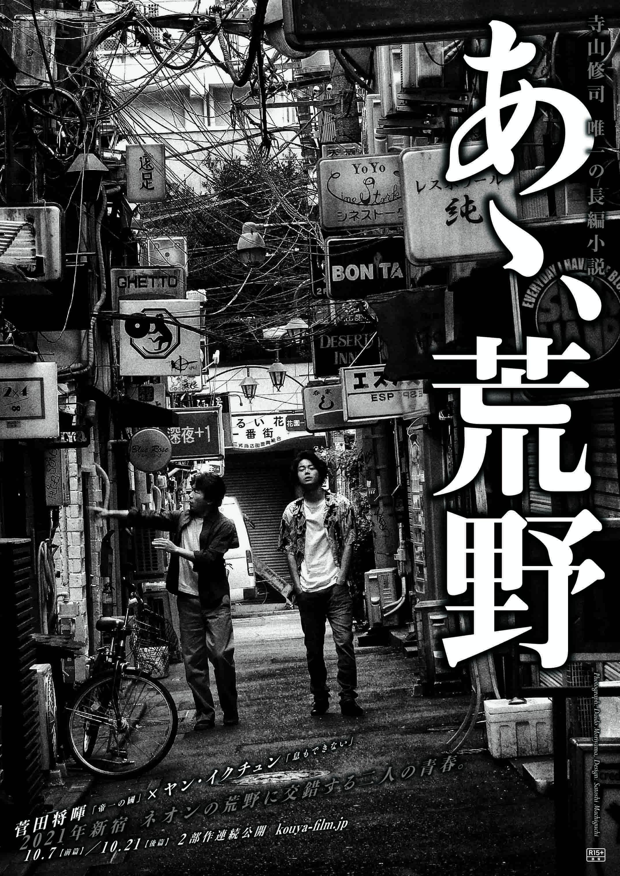 原作 寺山修司×菅田将暉×ヤンイクチュンによる、映画『あゝ、荒野』今秋公開!