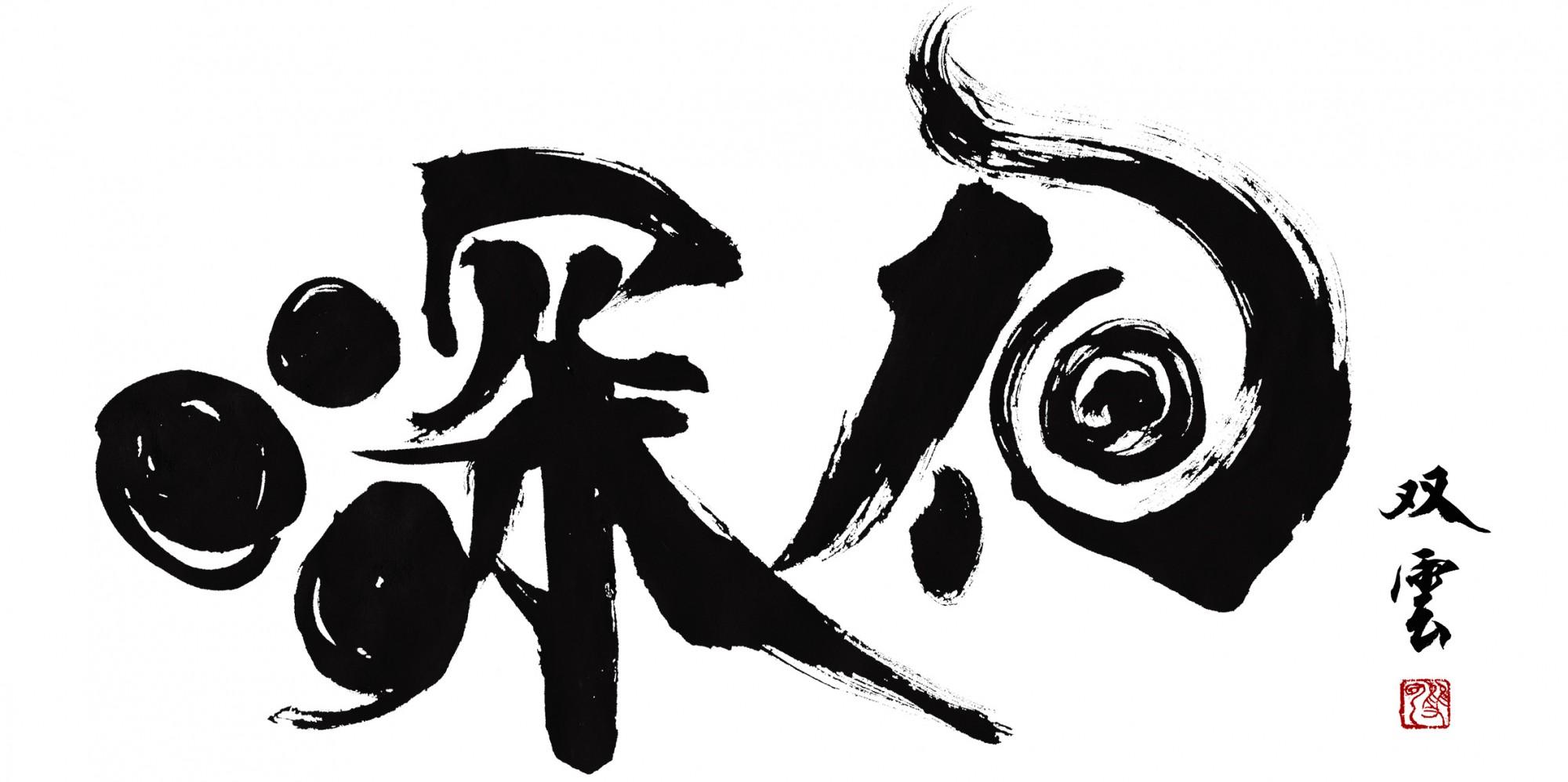 書道家・武田双雲氏による展覧会がSEZON ART GALLERYで開催