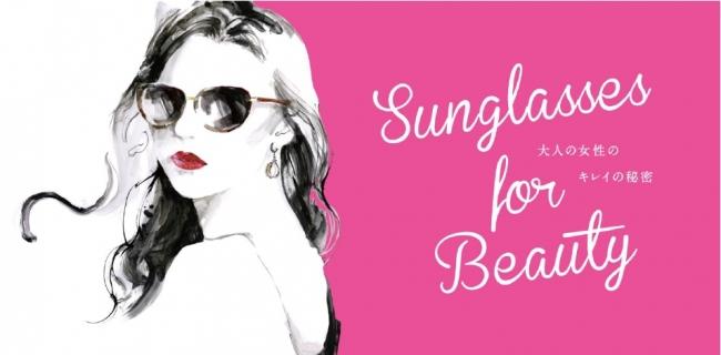 美容とファッションの観点からサングラス選びをサポートする「サングラスコンシェルジュ」