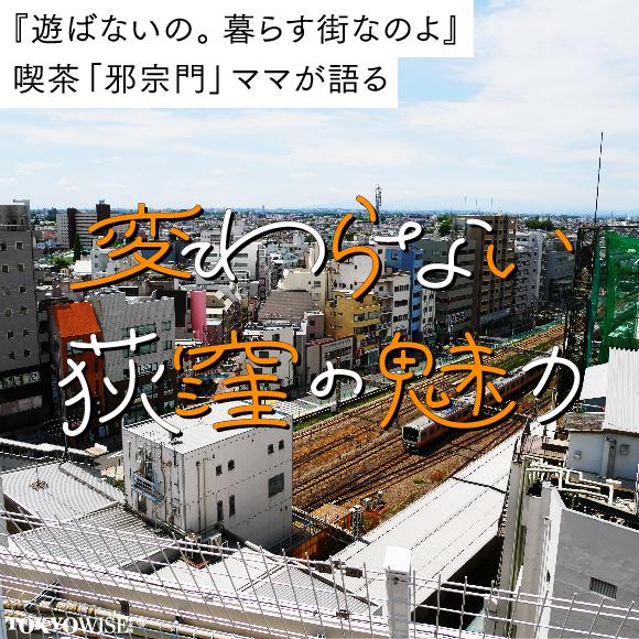 「遊ばないの。暮らす街なのよ」 喫茶「邪宗門」ママが語る 変わらない荻窪の魅力 Sweet Home OGIKUBO