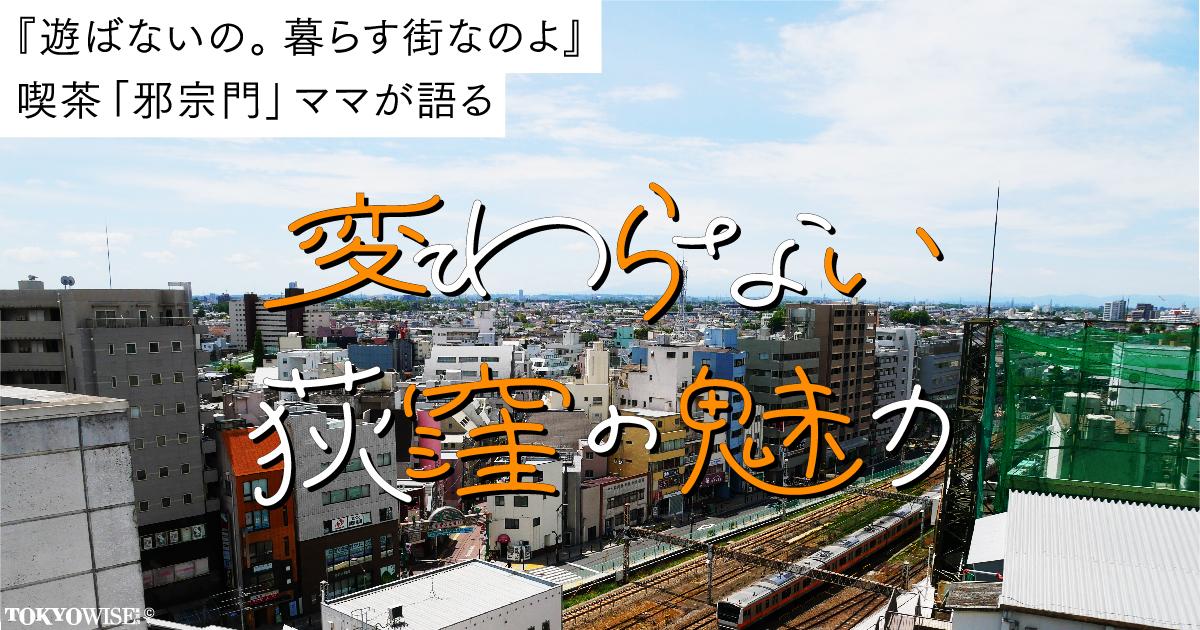 「遊ばないの。暮らす街なのよ」喫茶「邪宗門」ママが語る変わらない荻窪の魅力 Sweet Home OGIKUBO