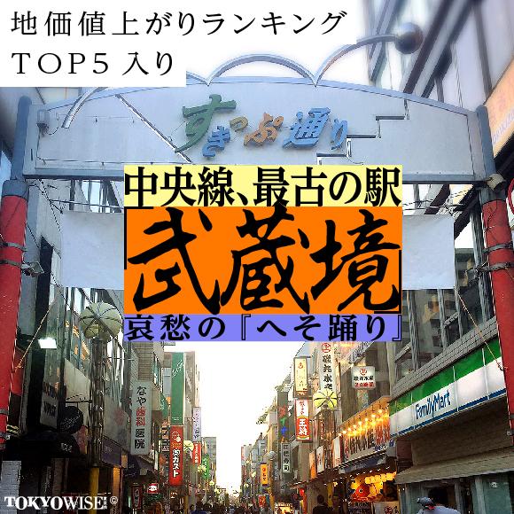 地価値上がりランキングTOP5入り 中央線、最古の駅「武蔵境」 哀愁の『へそ踊り』  Tales of HESO , MUSASHISAKAI