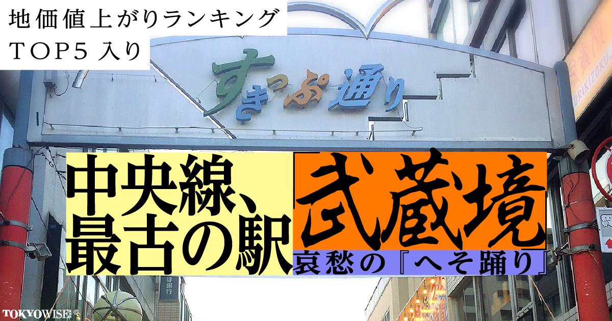 地価値上がりランキングTOP5入り 中央線、最古の駅「武蔵境」 哀愁の『へそ踊り』 Tales of HESO,MUSASHISAKAI