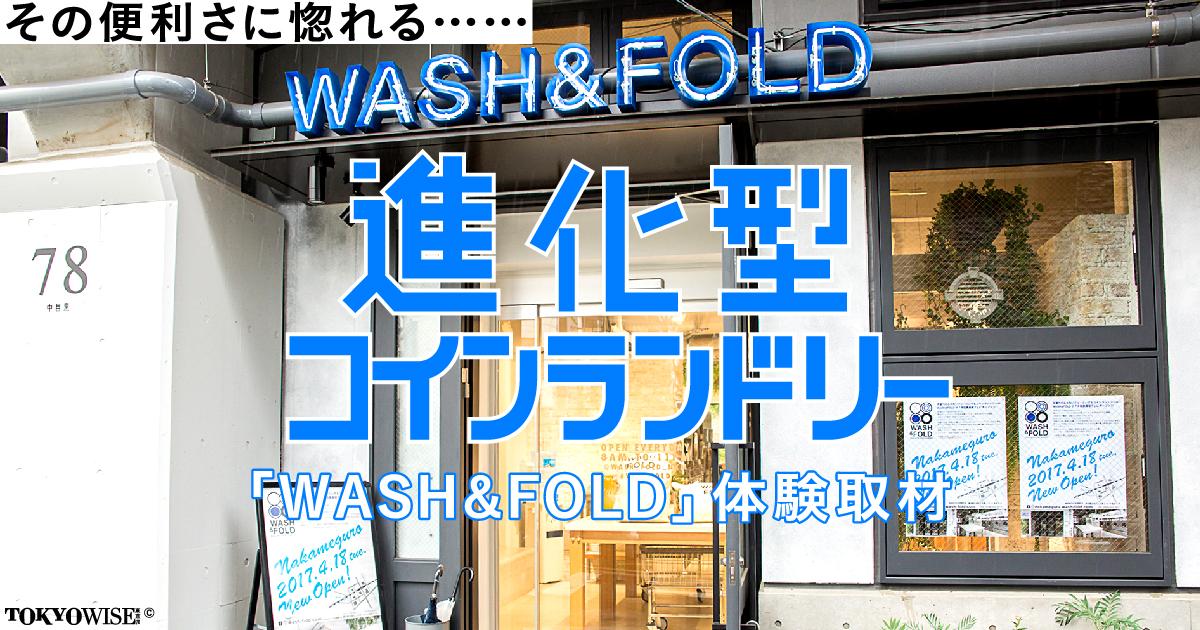 その便利さに惚れる……進化型コインランドリー「WASH&FOLD」体験取材