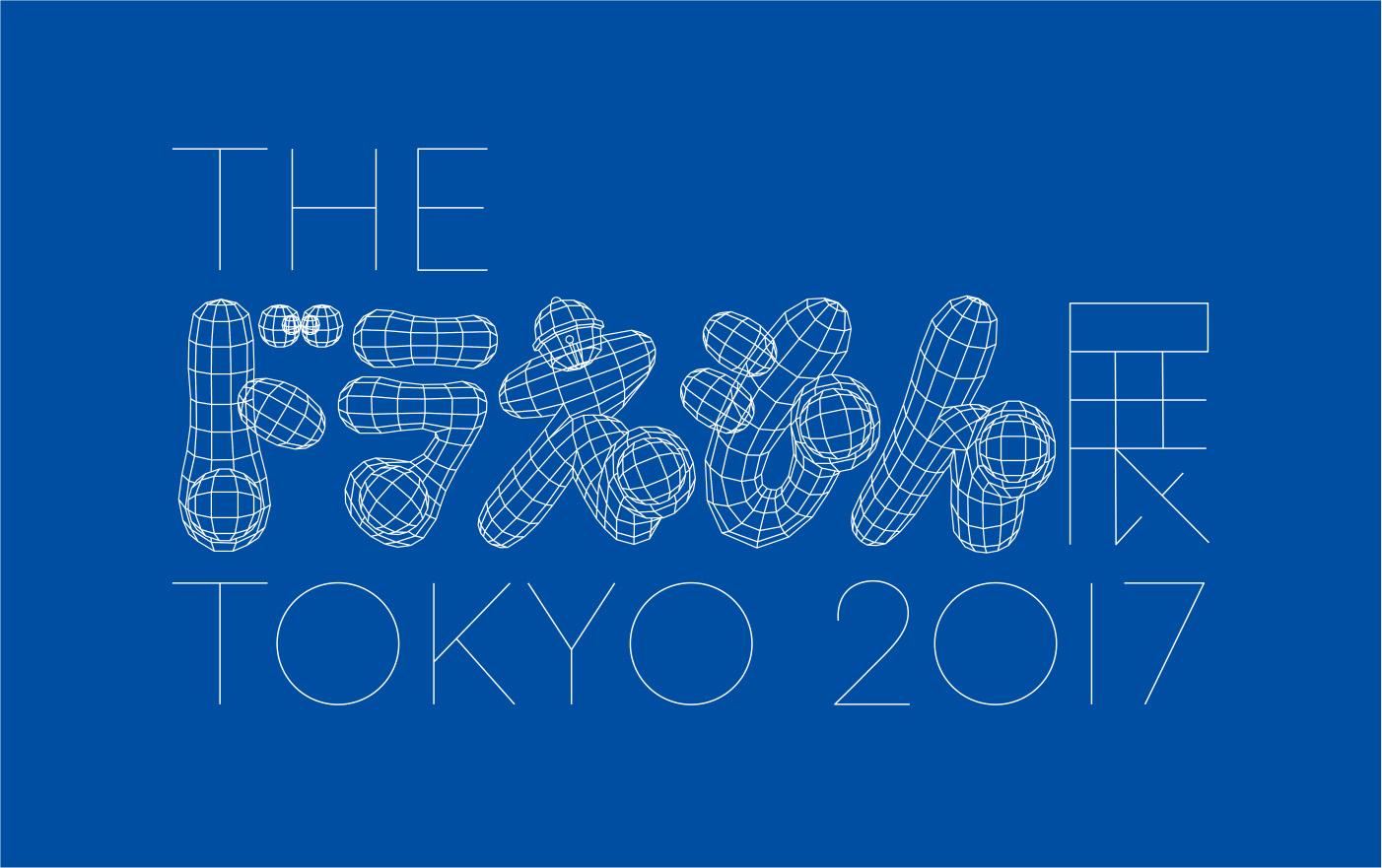 現代アート×ドラえもん「THE ドラえもん展 TOKYO 2017」今秋開催
