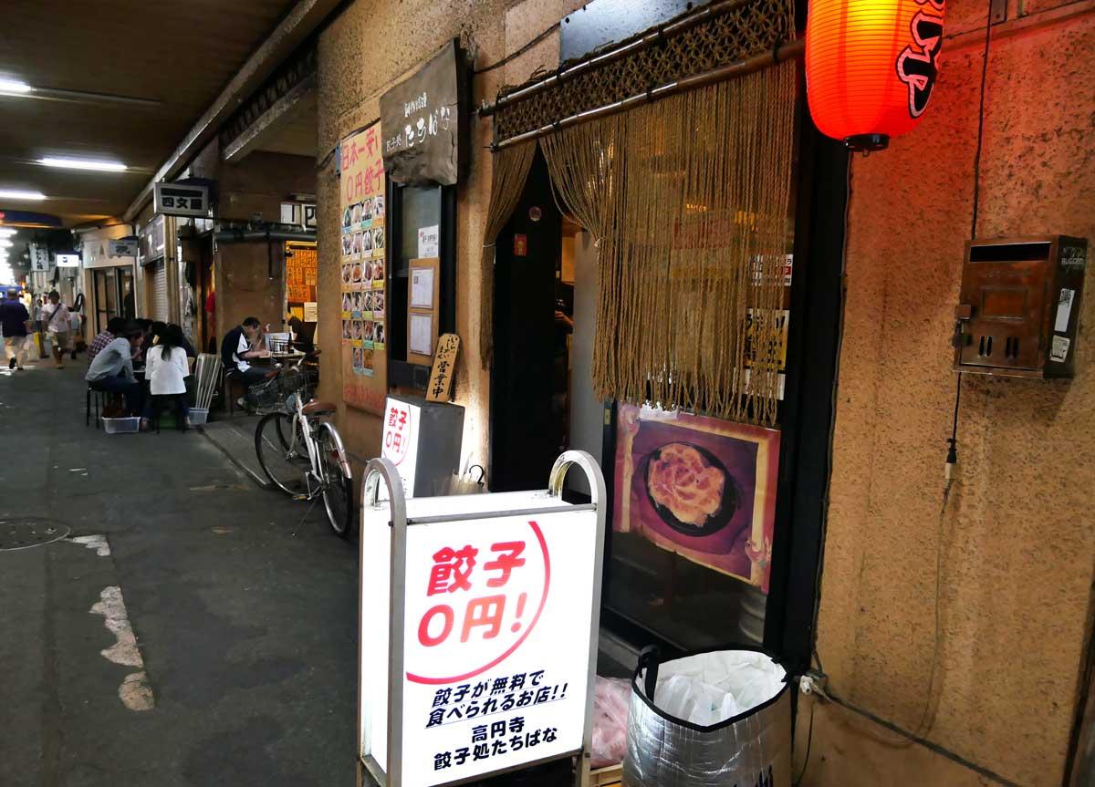 餃子0円!最高コスパ居酒屋