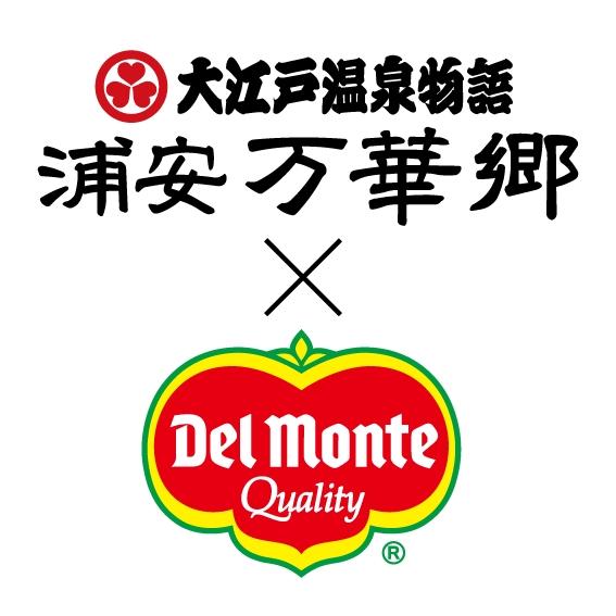大江戸温泉物語×デルモンテのコラボ マンゴードリンク風呂が登場!