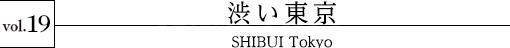 Vol.19 渋い東京