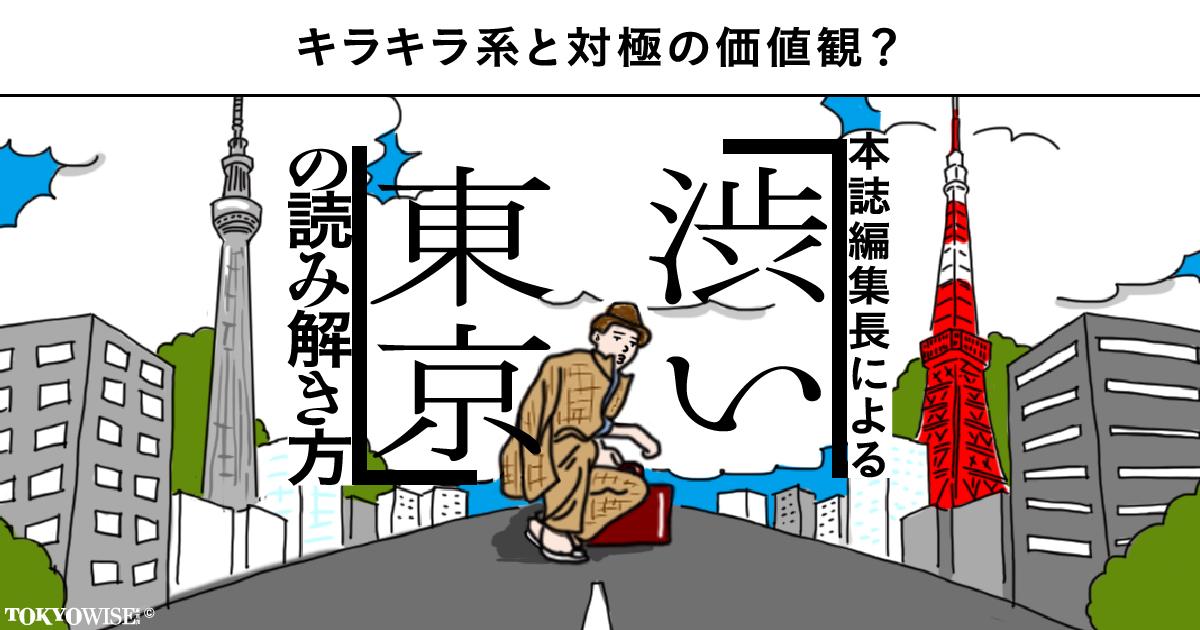 キラキラ系と対極の価値観?本誌編集長による「渋い東京」の読み解き方