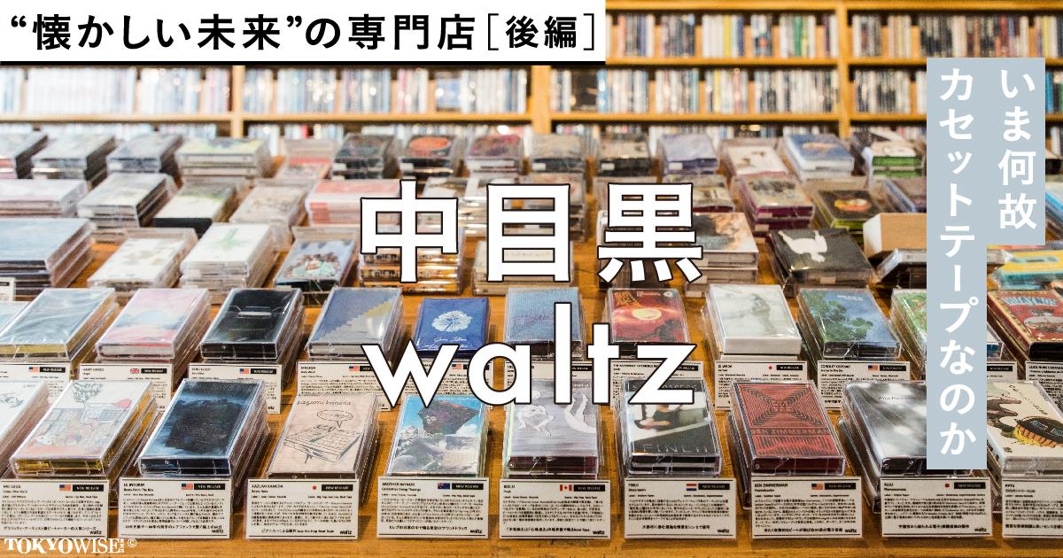 """""""懐かしい未来""""の専門店(後編)いま何故カセットテープなのか 中目黒waltz"""