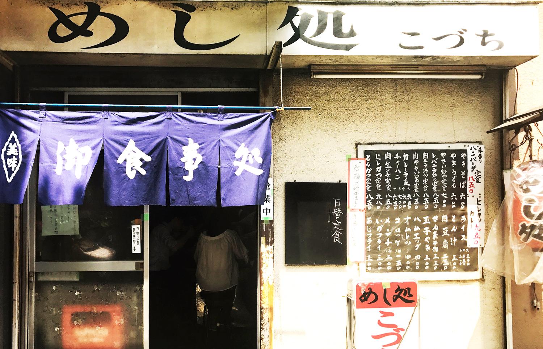 こづち (恵比寿)