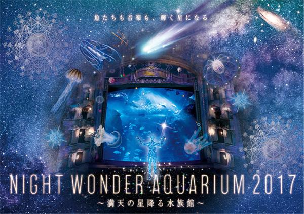 nightwonderaquarium2017
