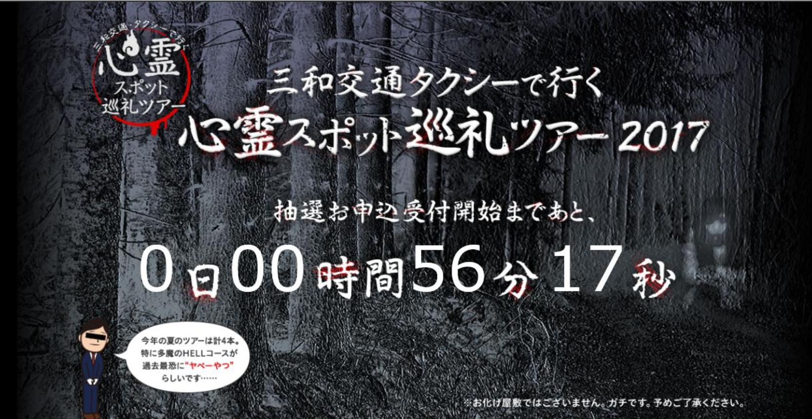 大人気企画 タクシーで行く『心霊スポット巡礼ツアー2017』抽選受付開始!