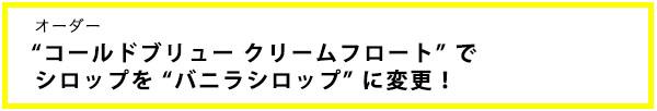 コールドブリュークリームフロート→バニラシロップに変更