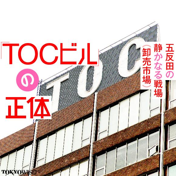 五反田の静かなる戦場(卸売市場) 「TOCビル」の正体