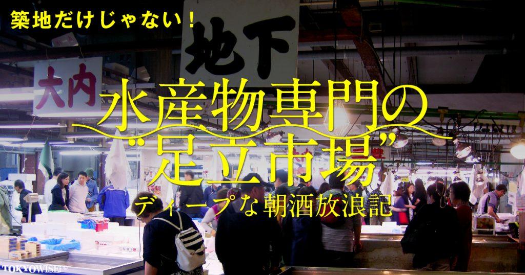 """築地だけじゃない!水産物専門の""""足立市場"""" ディープな朝酒放浪記"""