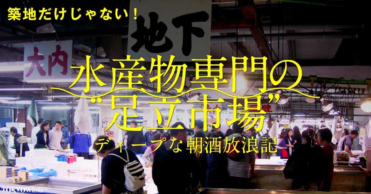 """築地だけじゃない!水産物専門の""""足立市場""""ディープな朝酒放浪記"""