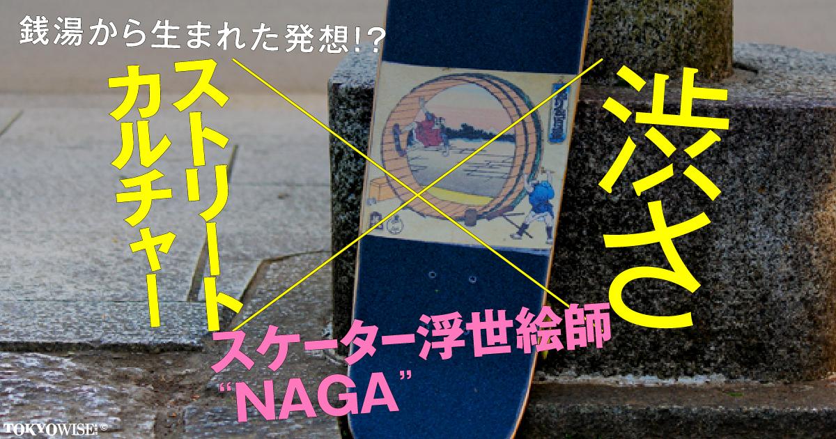 """銭湯から生まれた発想!?渋さ×ストリートカルチャースケーター浮世絵師 """"NAGA"""""""