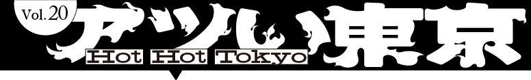 Vol.20 アツい東京