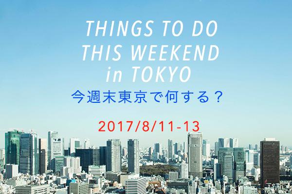 今週末東京で何する?2017/8/11-13