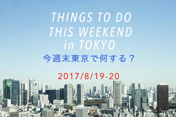 今週末東京で何する?2017/8/19-20