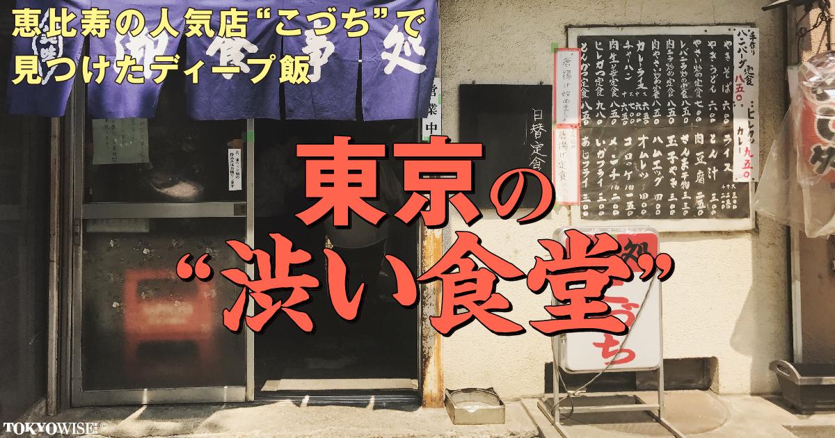 """恵比寿の人気店""""こづち""""で見つけたディープ飯 東京の""""渋い食堂"""""""