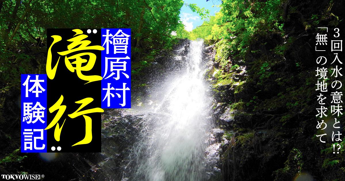 """3回入水の意味とは!?「無」の境地を求めて 檜原村""""滝行""""体験記"""