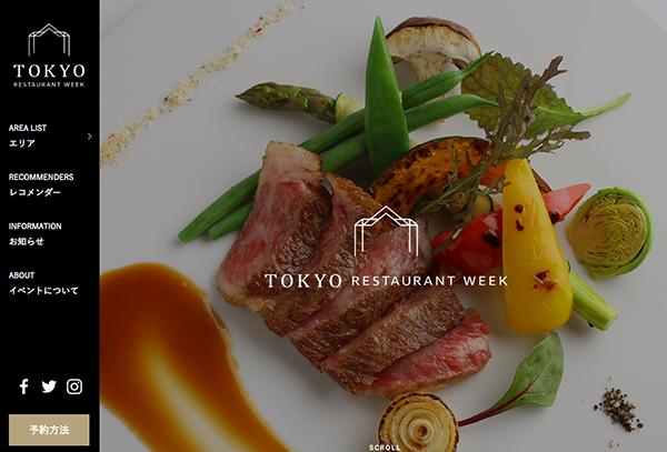 TOKYO RESTAURANT WEEK