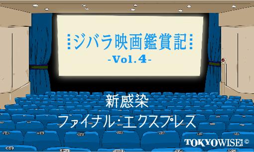 『新感染 ファイナル・エクスプレス』【ジバラ映画鑑賞記 Vol.4】