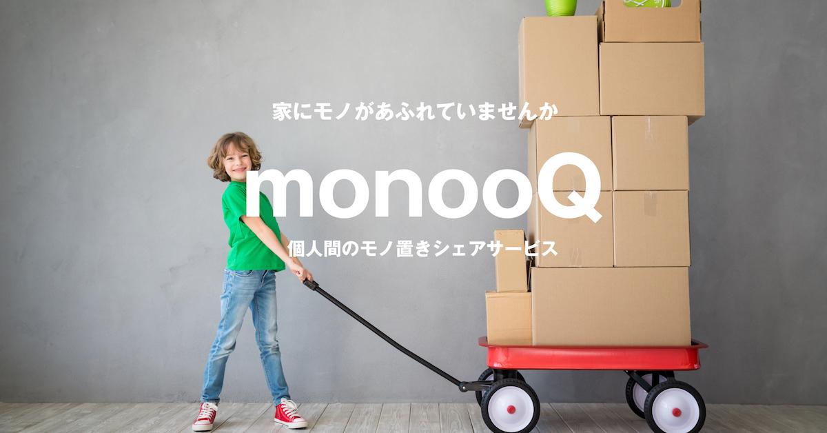 東京はモノが多い!モノを気軽に身近に簡単に預けて保管する、モノ置きのシェアサービスがスタート