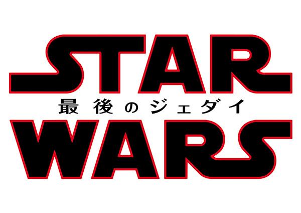 スター・ウォーズ最新作の公開記念アートショー開催!『STAR WARS THE LAST JEDI ART SHOW TOKYO』