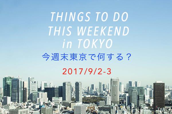 今週末東京で何する?2017/9/2-3