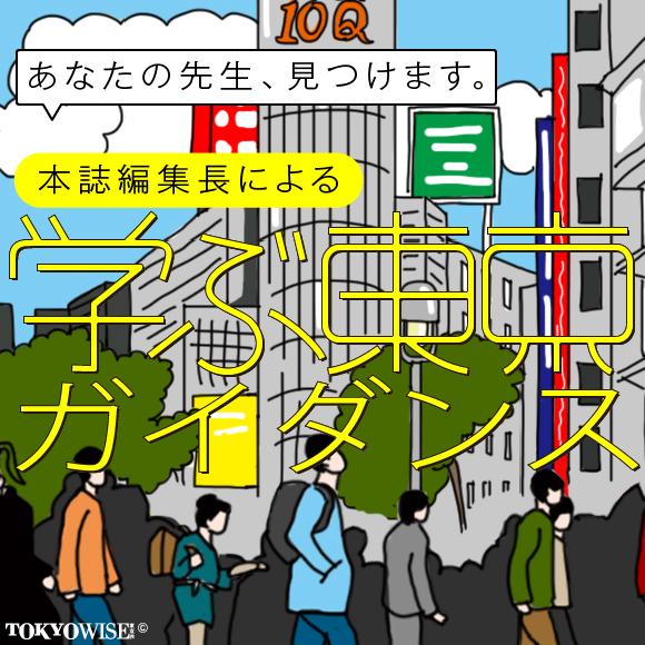 """あなたの先生、見つけます。 本誌編集長による """"学ぶ東京""""ガイダンス"""