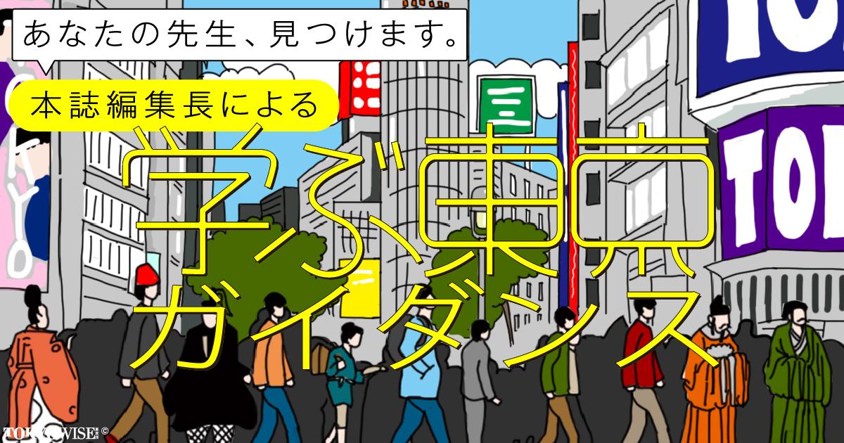 """あなたの先生、見つけます。本誌編集長による""""学ぶ東京""""ガイダンス"""