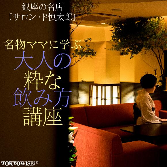 """銀座の名店『サロン・ド慎太郎』 名物ママに学ぶ 大人の""""粋な飲み方""""講座"""