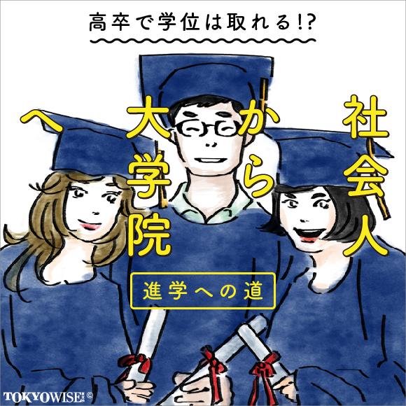 高卒で学位は取れる!?社会人から大学院へ 進学への道
