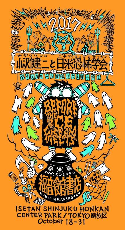 小沢健二と伊勢丹がタッグ!?絵本の世界を再現した期間限定ショップを開催!
